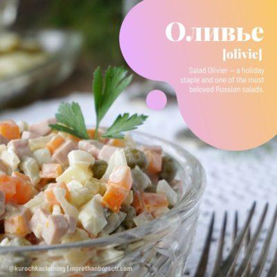 olivie recipe